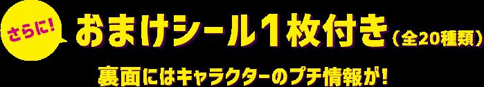 さらにおまけシール1枚付き(全20種類)裏面にはキャラクターのプチ情報が!