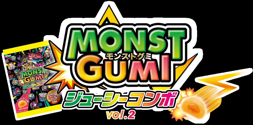 モンストグミ ジューシーコンボ vol.2
