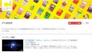 グミ研究所Youtubeチャンネル