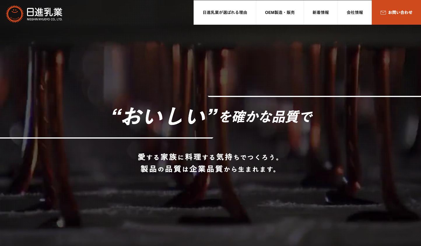 日進乳業 企業サイト