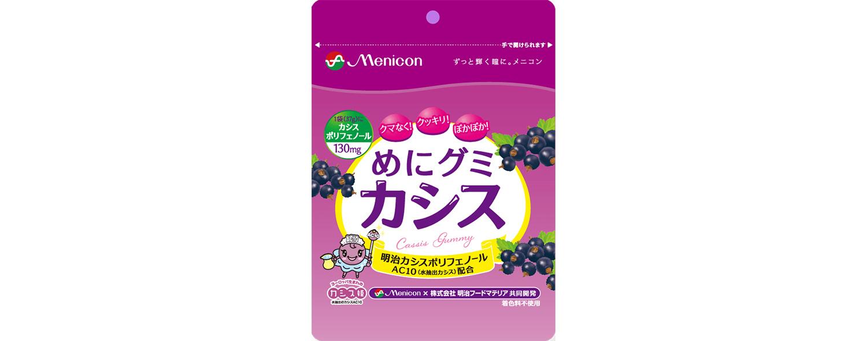 「めにグミ カシス」のプレスリリースと商品紹介ページが解禁!