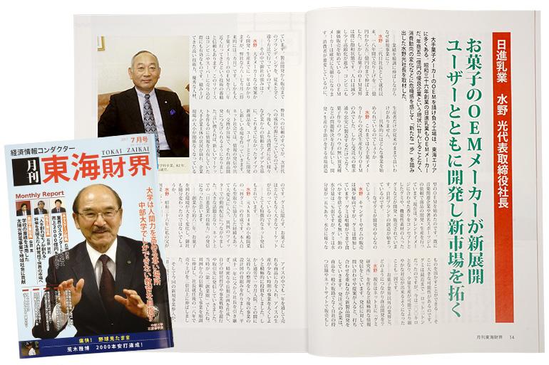 月刊 東海財界の掲載ページ