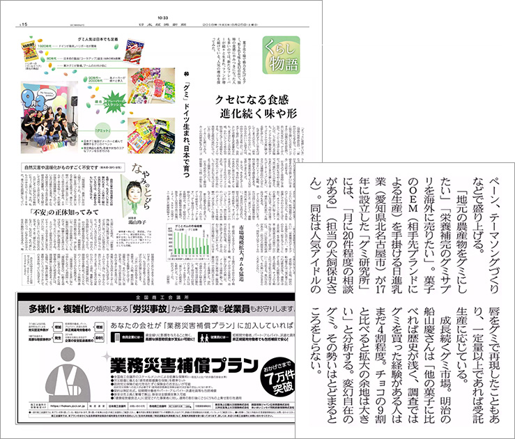 img_blog_nikkeishinbun