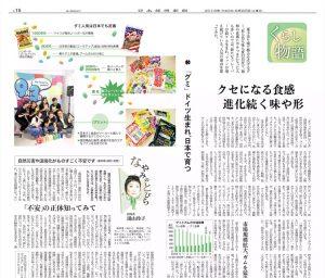 日本経済新聞にてグミ研究所を紹介していただきました!