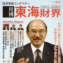 「月刊 東海財界」に、グミ研究所 水野所長が掲載されました!